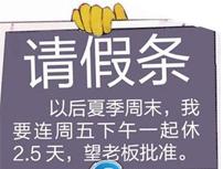 """贵州有关部门:期待""""2.5天小短假""""细则出台"""