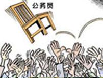 2016年国家公务员考试 贵州275个职位招558人