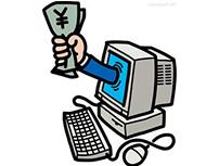 贵阳支持电子商务发展 专项资金每年200-500万