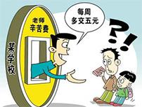 """贵州一学校让学生交""""辛苦费""""续:责任人被追责"""