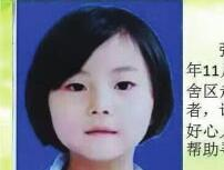 贵阳7岁女孩11月30日离家出走 已4天杳无音信