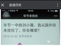 """网传""""海归男毕节一中寻初恋小薇"""" 记者证实是谣言"""
